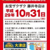 藤井寺店移転合併のお知らせ
