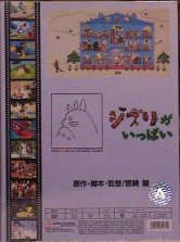 Back Cover of the Archives of Studio Ghibli Bootleg DVD Set