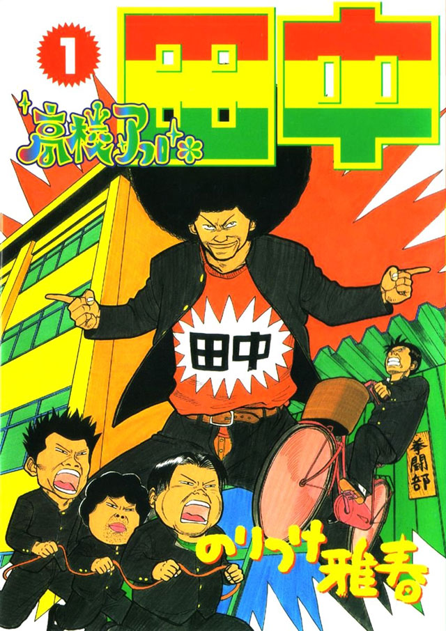 Manga de Afro Tanaka  vai terminar