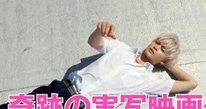 Haganai Live-Action - trailer