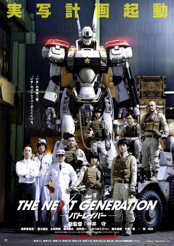 Poster de Mobile Police Patlabor Live-action