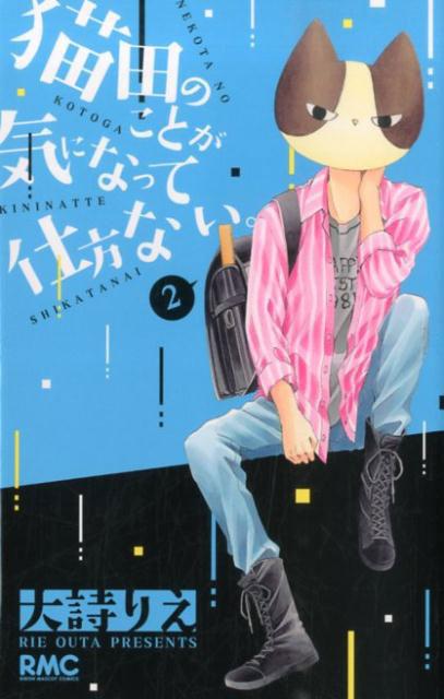 Nekota no Koto ga Ki ni Natte Shikatanai vai ser anime