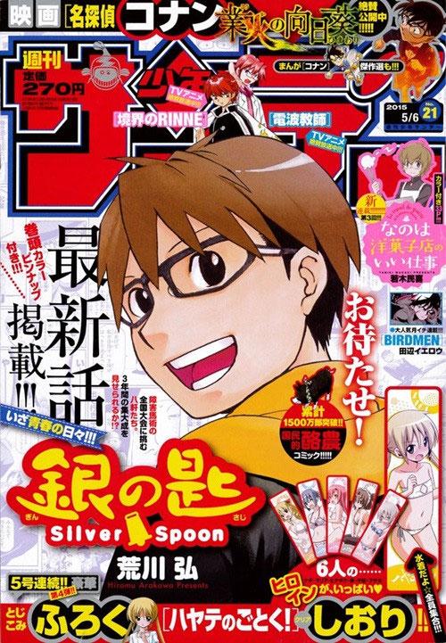 Silver Spoon – manga regressa após 8 meses