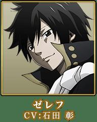 Akira Ishida como Zeref