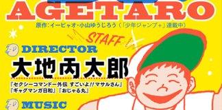 Tonkatsu DJ Agetarou pelo Studio Deen