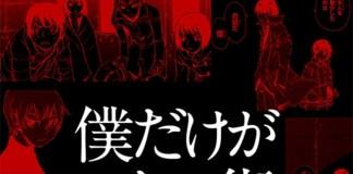 Spin-off de Boku dake ga Inai Machi em Março