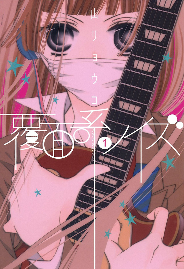 Fukumenkei Noise vai ter série anime