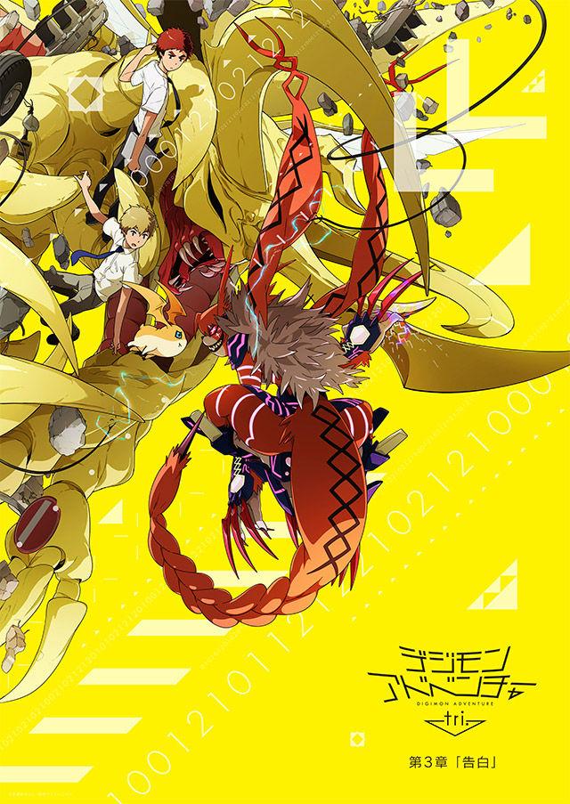 Digimon Adventure tri. Kokuhaku - Poster