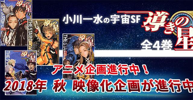 Michibiki no Hoshi vai ser anime