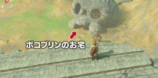 The Legend of Zelda: Breath of the Wild - 40 minutos de Gameplay
