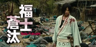 Blade of the Immortal Live-action - Teaser Trailer