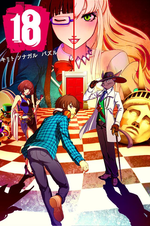 18: Kimi to Tsunagaru Puzzle vai ser anime