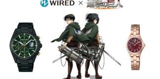 Seiko lança relógios de Levi e Mikasa (Attack on Titan)