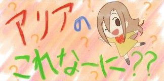 Teaser Trailer do filme de Seitokai Yakuindomo