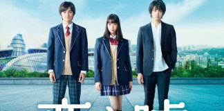 Love and Lies Live-action - Imagem Promocional