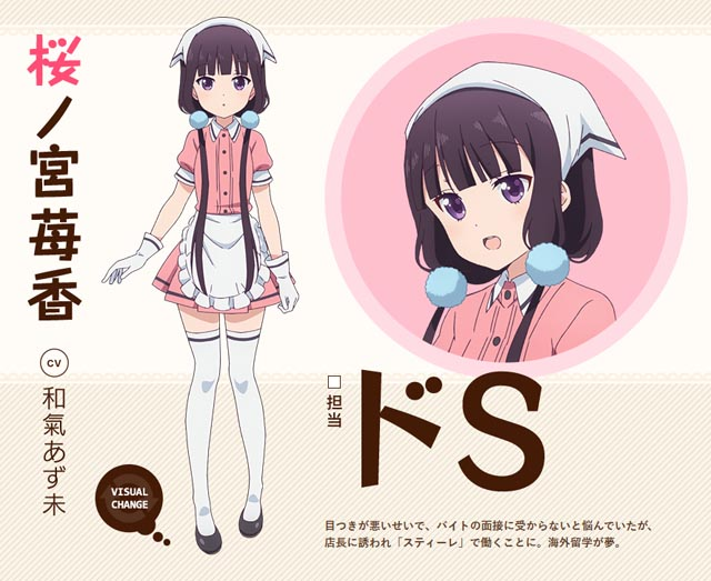 """Azumi Waki é Maika Sakuranomiya. Como ela geralmente tem um olhar desagradável aos seus olhos, ela estava preocupada de não ter passado a entrevista, mas o gerente da loja contratou-a para trabalhar. O seu sonho é estudar um dia no estrangeiro. Ela é a empregada """"Do S"""" (extremo sádico)."""