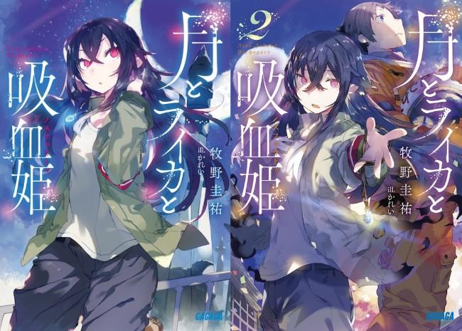 Tsuki to Raika to Nosferatu