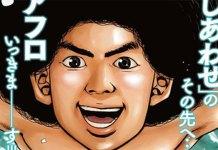 Shiawase Afro Tanaka vai continuar com novo mangá