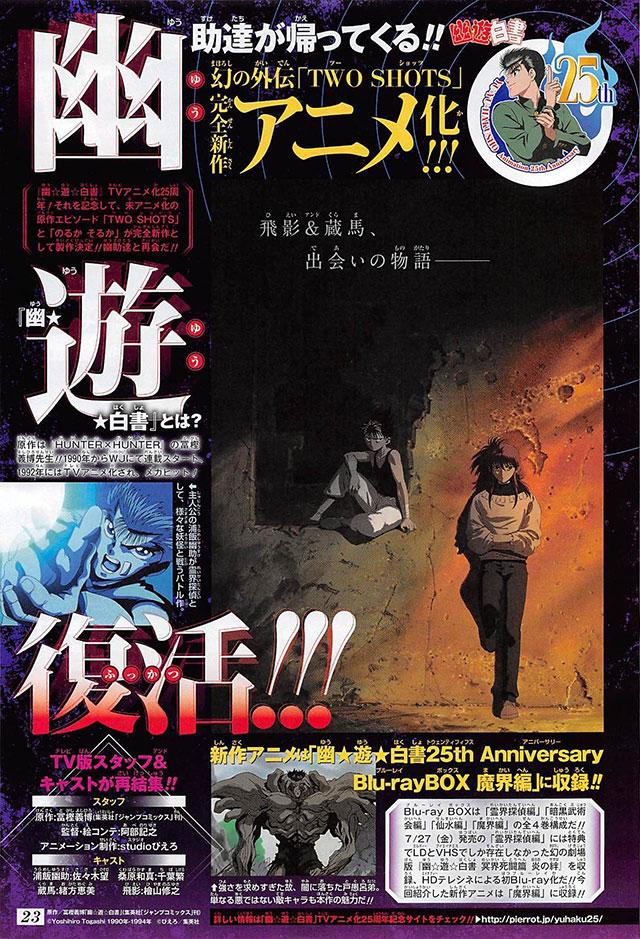 Imagem promocional da OVA de Yu Yu Hakusho