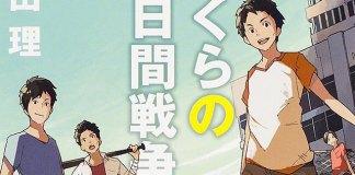 Bokura no Nanokakan Sensou vai ser anime