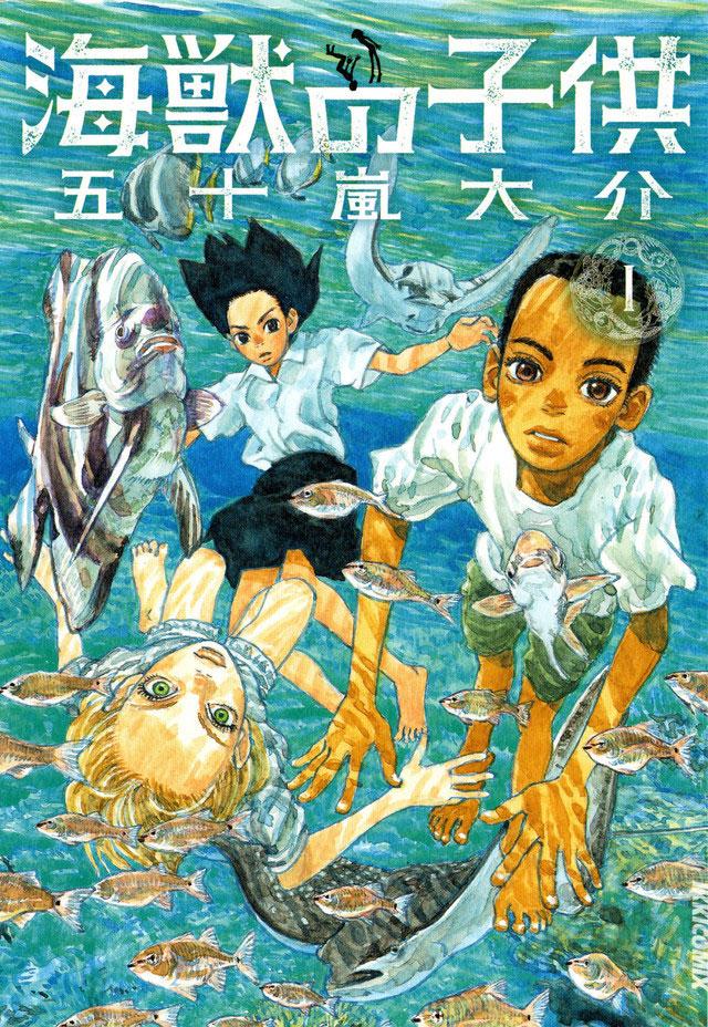 Children of the Sea vai ter filme anime