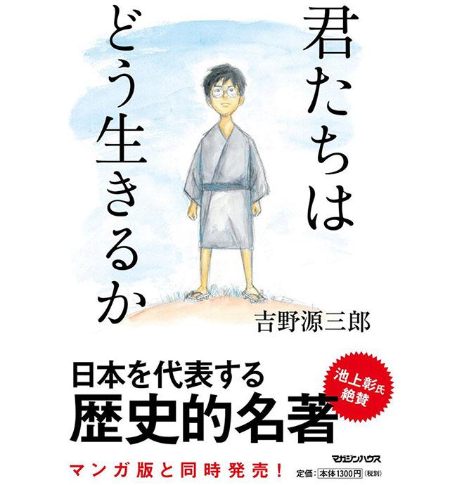 Hayao Miyazaki precisa de mais 3 ou 4 anos apra terminar o seu próximo filme