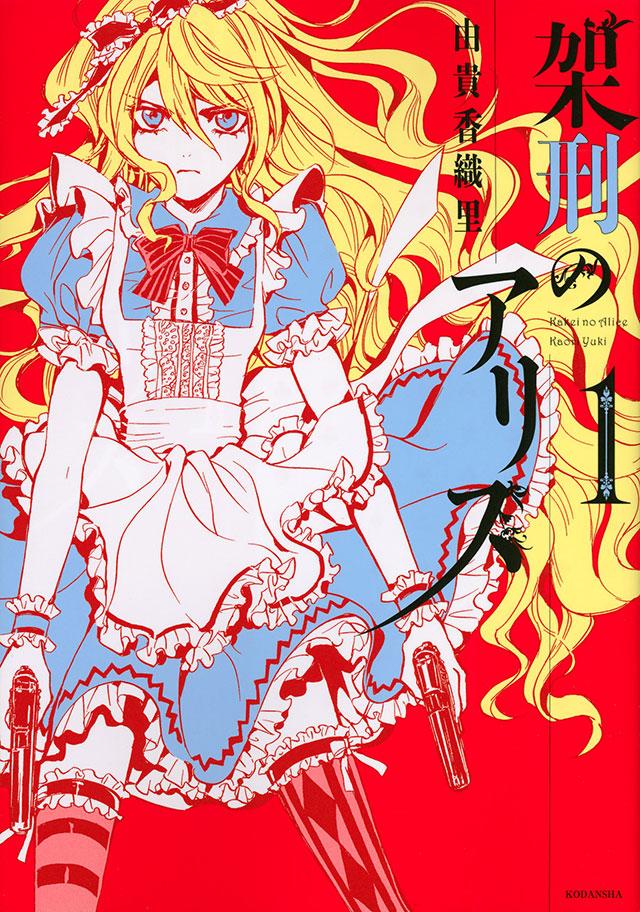 Mangá de Alice in Murderland vai terminar