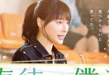 Poster de Harumatsu Bokura Live-action