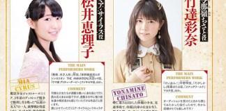 Revelado elenco de Mahou Shoujo Tokushusen Asuka