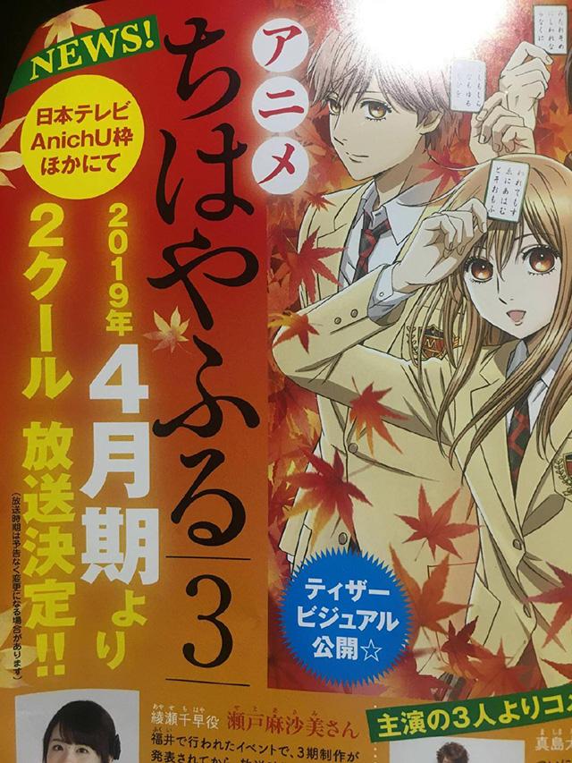 Chihayafuru 3 será composta por dois cours