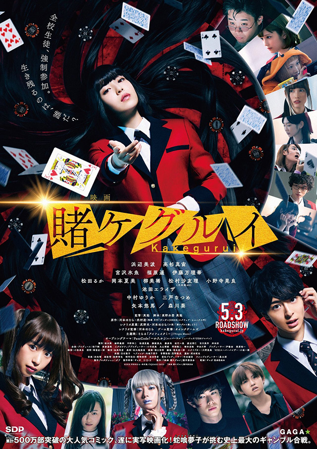 Filme live-action de Kakegurui em Maio