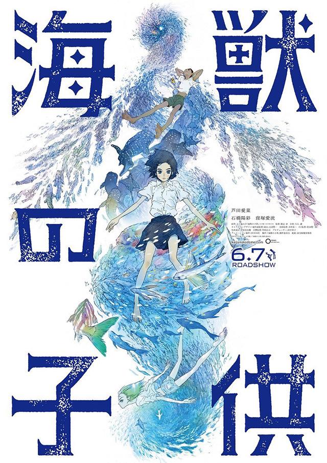 Teaser trailer de Children of the Sea revela data de estreia