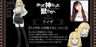 Mais adições ao elenco de Katsute Kami Datta Kemono-tachi e