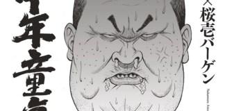Manga Rupo Chuunen Doutei será publicado pela editora Pipoca & Nanquim