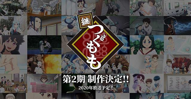 Tsugumomo vai ter 2ª temporada