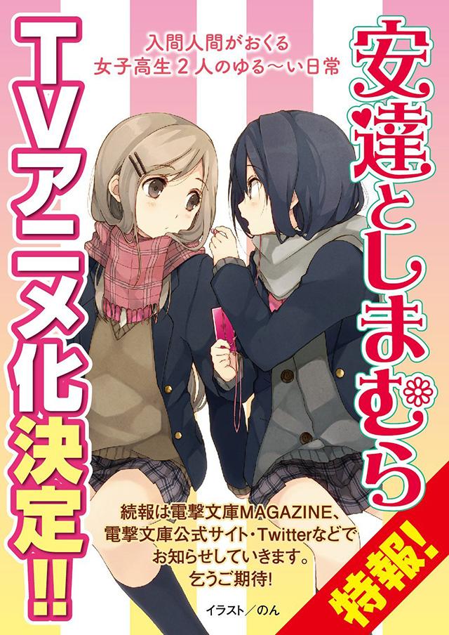 Adachi to Shimamura vai ser anime