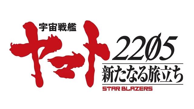 Continuação de Space Battleship Yamato 2202 em 2020