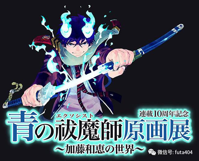 Exposição de Blue Exorcist em Tóquio foi cancelada