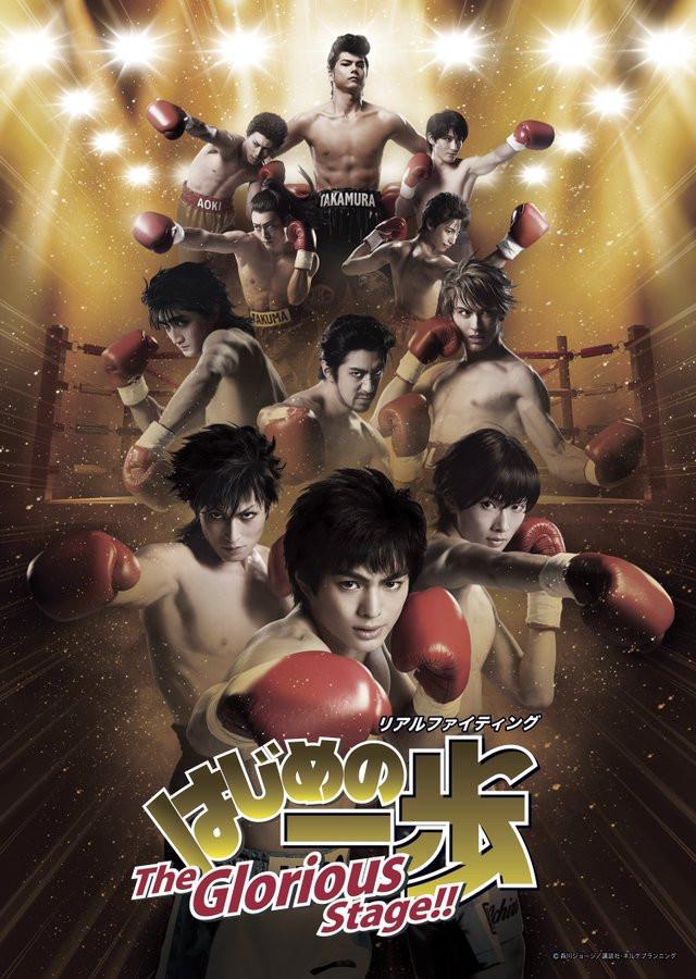Poster da peça de teatro de Hajime no Ippo
