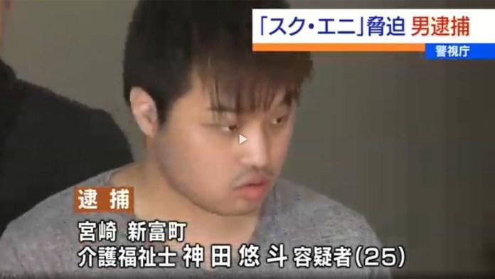 Outro homem preso por ameaçar a Square Enix
