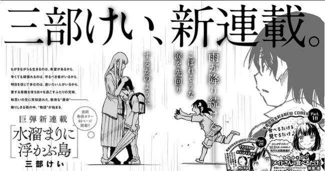 Imagem de anúncio de Mizutamari ni Ukabu Shima (The Island Where Puddles Float)