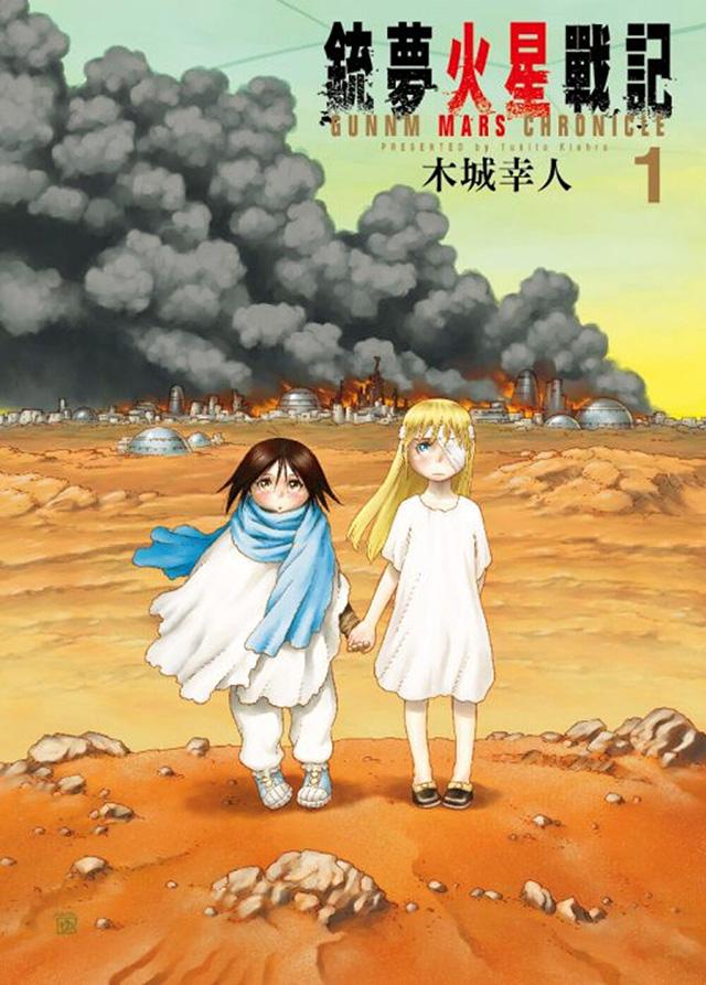 Capa do volume 1 de Battle Angel Alita: Mars Chronicle