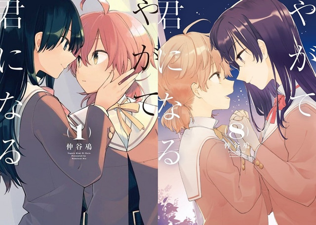 Capas do 1º e 8º volume de Bloom Into You