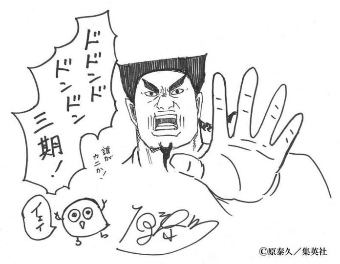 Imagem comemorativa desenhada por Yasuhisa Hara