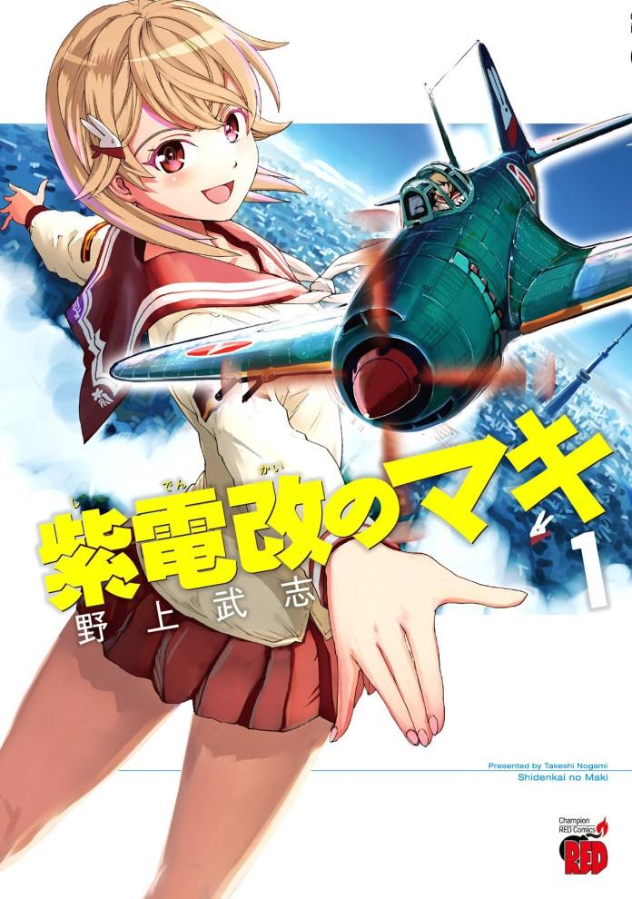 Capa do volume 1 de Shidenkai no Maki