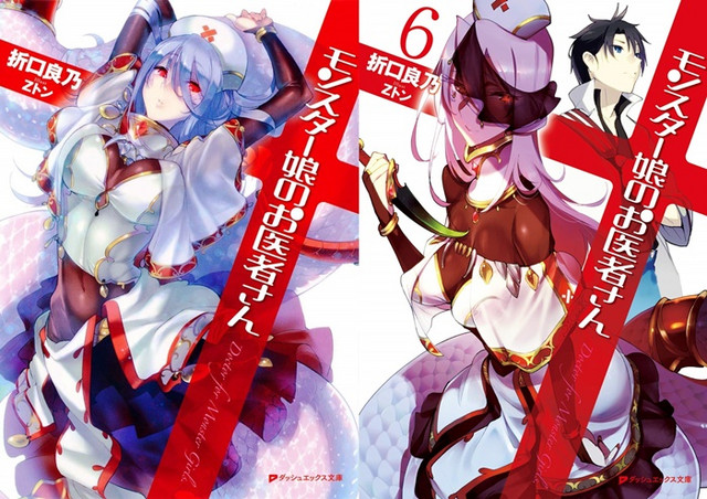 Capas dos volumes 1 e 7 da novel de Monster Girl Doctor (Monster Musume no Oisha-san)