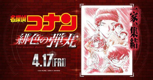 24º filme de Detective Conan já tem data de estreia