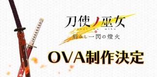 Anunciado OVA de Toji no Miko: Kizamishi Issen no Tomoshibi