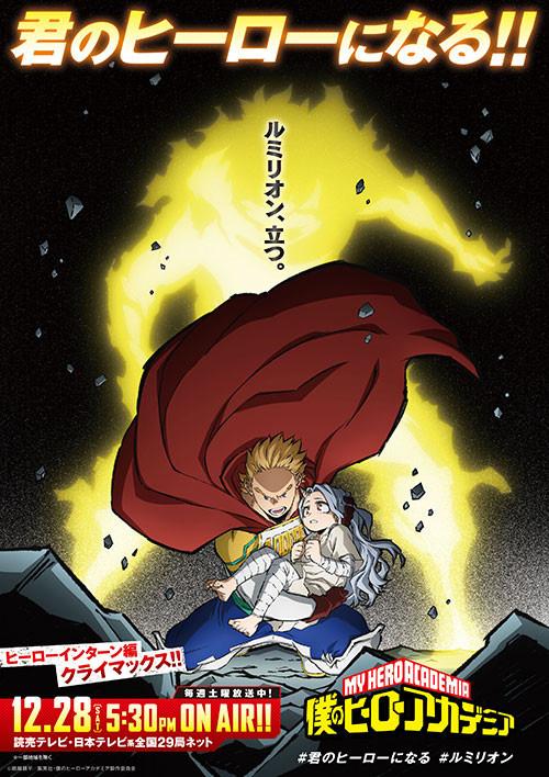 My Hero Academia 4 revela nova imagem promocional