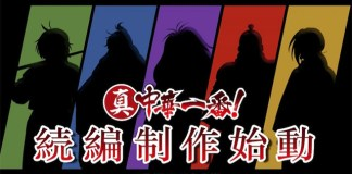 Shin Chuuka Ichiban vai ter 2ª temporada
